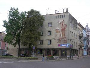 Book Store in Dohorobitch | Ukraine