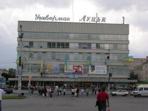 Central Store Lutsk | Ukraine