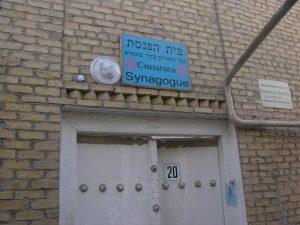 Jewish Synagogue in Bukhara |Uzbekhistan